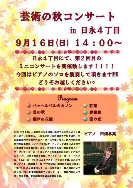 日永特養『芸術の秋コンサート in 日永4丁目』