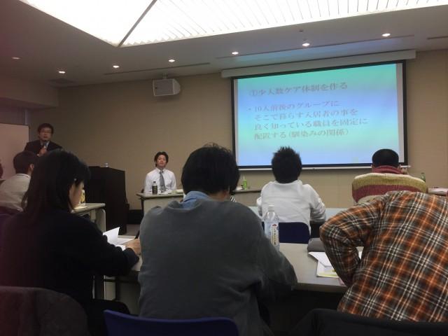 日永特養『ユニットケアフォローアップ研修』
