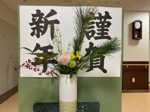 日永特養『新年のご挨拶』