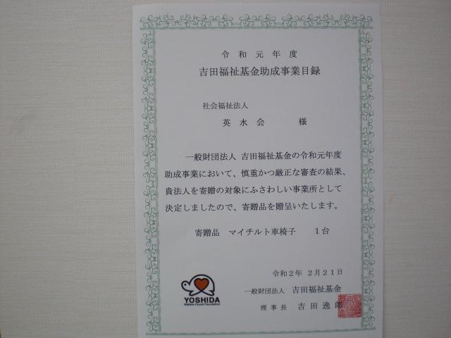令和元年度吉田福祉基金寄贈品贈呈式