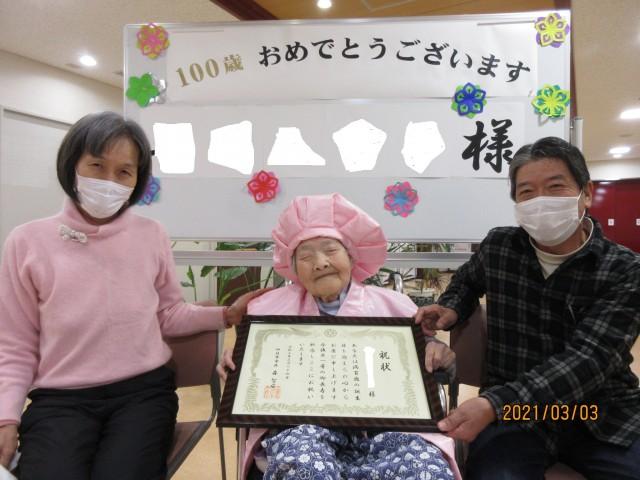 日永特養『100歳のお祝いを賜りました!』